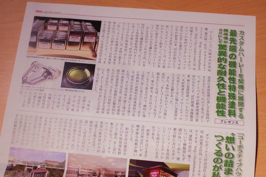 城南信用金庫さん発行の『うめナビ』に取り上げて頂きました!!