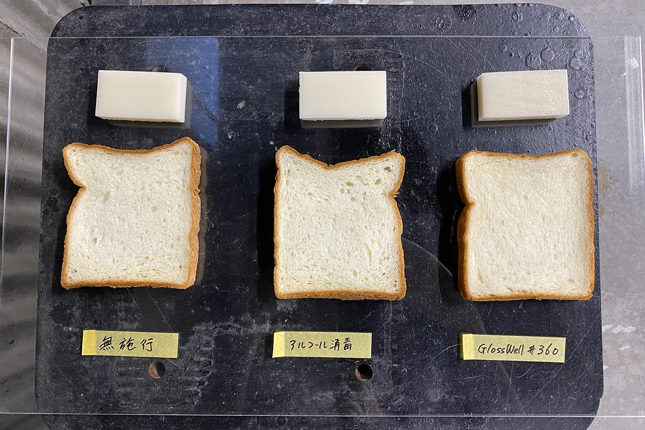 【 実験 】: GlossWell #360 食パンを使用したカビ発生試験