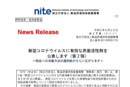 経済産業省認定 : 第4級アンモニウム塩に関するデータ