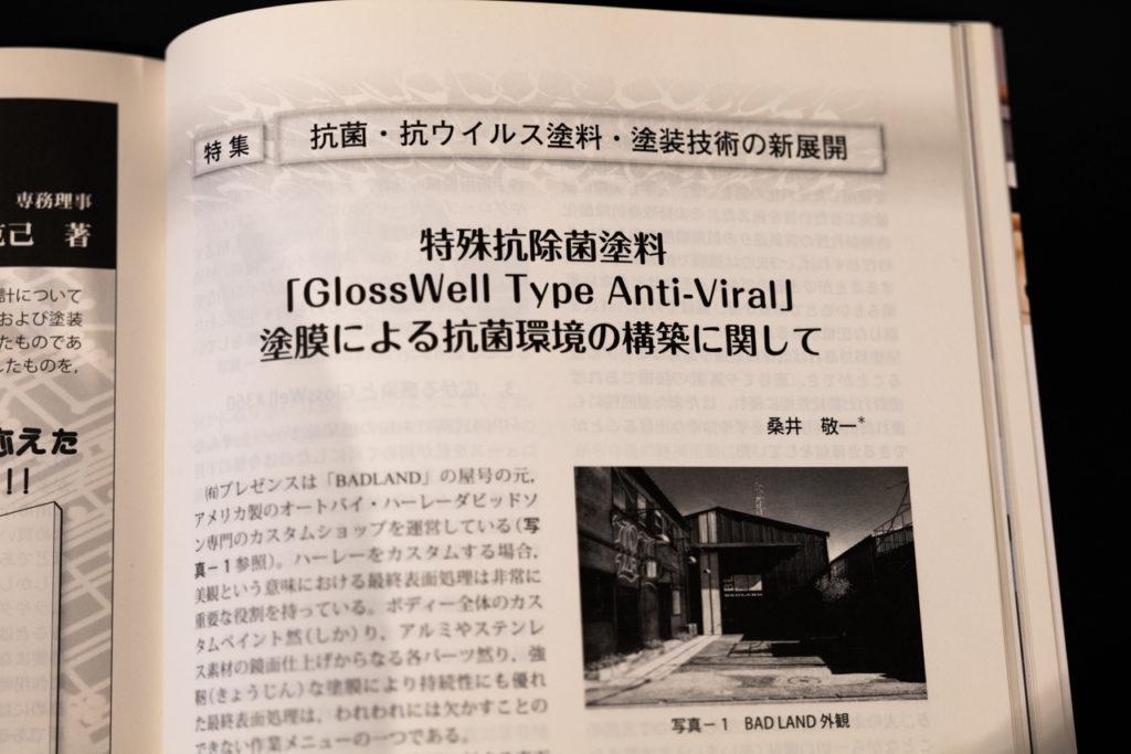月刊『塗装技術』11月号に執筆させて頂きました